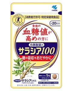 小林製薬 サラシア100 (320mg×60粒) サラシア 特定保健用食品 トクホ ※軽減税率対象商品