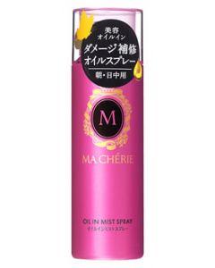 資生堂 マシェリ オイルインミストスプレー (80g)