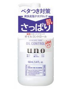 資生堂 uno ウーノ スキンケアタンク さっぱり (160mL) 化粧水 【医薬部外品】