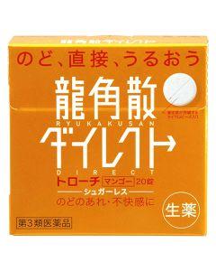 【第3類医薬品】龍角散 ダイレクト トローチ マンゴー (20錠) のどのあれ 不快感 生薬