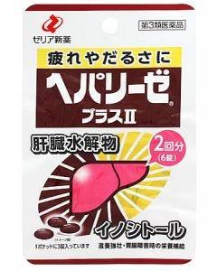 【第3類医薬品】ゼリア新薬工業 ヘパリーゼプラスII 2 (6錠)