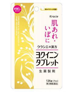 【第3類医薬品】クラシエ ヨクイニン タブレット (126錠) 肌あれ いぼに
