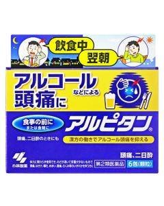 【第2類医薬品】小林製薬 アルピタン (6包) アルコールなどによる頭痛、二日酔に