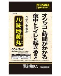 【第2類医薬品】クラシエ クラシエ八味地黄丸A (60錠)