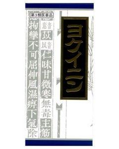 【第3類医薬品】クラシエ ヨクイニンエキス顆粒クラシエ (45包)