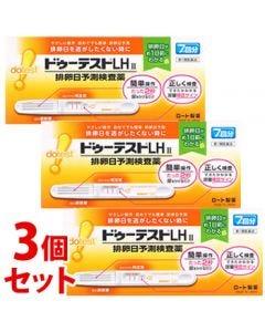 【第1類医薬品】《セット販売》 ロート製薬 ドゥーテストLHII (7回分)×3個セット 排卵予測検査薬 排卵検査薬