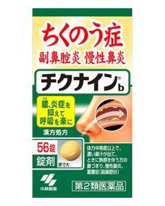 【第2類医薬品】小林製薬 チクナインb (56錠) チクナイン 蓄膿症 副鼻腔炎 慢性鼻炎