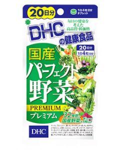 DHC 国産パーフェクト野菜プレミアム 20日分 (80粒) ※軽減税率対象商品