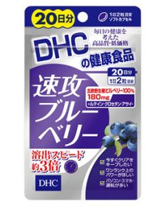DHC 速攻ブルーベリー 20日分 (40粒) ※軽減税率対象商品