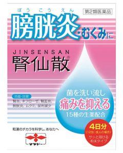 【第2類医薬品】摩耶堂製薬 腎仙散 (12包) 膀胱炎 むくみ
