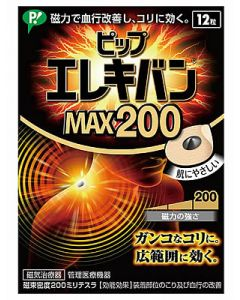 ピップ エレキバン MAX200 磁束密度200ミリテスラ (12粒入) 【管理医療機器】