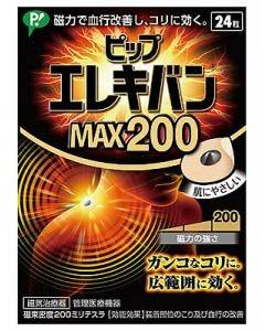 ピップ エレキバン MAX200 磁束密度200ミリテスラ (24粒入) 【管理医療機器】