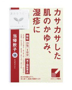 【第2類医薬品】クラシエ薬品 漢方セラピー 当帰飲子エキス顆粒 クラシエ (1.5g×24包) 湿疹・皮膚炎