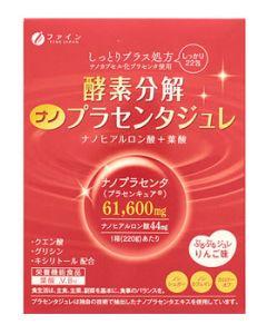 ファイン 酵素分解プラセンタジュレ (10g×22包) プラセンタ 栄養機能食品 ※軽減税率対象商品