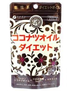 ファイン ココナツオイル ダイエット (590mg×60粒) 【栄養機能食品】 ※軽減税率対象商品