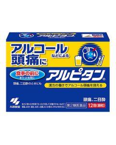 【第2類医薬品】小林製薬 アルピタン (12包) アルコールなどによる頭痛、二日酔に