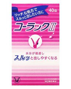 【第2類医薬品】大正製薬 コーラックII コーラック2 (40錠) 便秘薬 便秘内服薬
