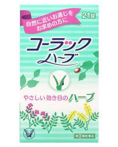 【第(2)類医薬品】大正製薬 コーラックハーブ (21錠) コーラック 便秘薬