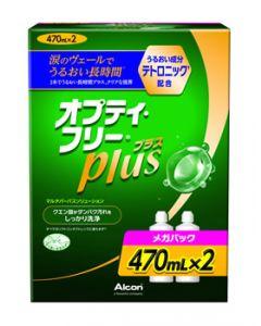 日本アルコン オプティフリー プラス メガパック (470mL×2本) ソフトコンタクトレンズ用消毒液 【医薬部外品】