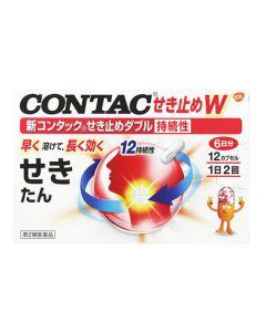 【第2類医薬品】グラクソ・スミスクライン 新コンタック せき止めダブル持続性 (12カプセル) コンタック