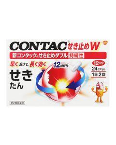 【第2類医薬品】グラクソ・スミスクライン 新コンタック せき止めダブル持続性 (24カプセル) コンタック