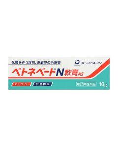 【第(2)類医薬品】第一三共ヘルスケア ベトネベートN 軟膏AS (10g) 湿疹 皮膚炎