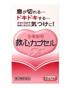 【第2類医薬品】救心製薬 救心カプセルF (10カプセル) 救心 動悸・息ぎれ 強心薬
