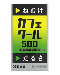 【第3類医薬品】アラクス カフェクール500 (12包) ねむけ・だるさに