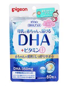 ピジョン DHAプラス 母乳で赤ちゃんに届ける DHA+ビタミンD 約30日分 (60粒) 栄養機能食品 ※軽減税率対象商品