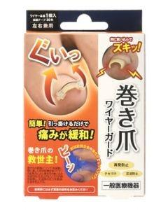 巻き爪 ワイヤーガード 左右兼用 (1個) 巻き爪保護グッズ 【一般医療機器】