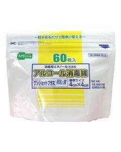 【第3類医薬品】【☆】 メディズワン 白十字 アルコール消毒綿 HAKUJUJI ワンショットプラスEL-II 2 (60枚) 消毒用エタノール含浸綿