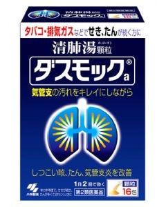 【第2類医薬品】小林製薬 ダスモックa (16包) ダスモック 清肺湯 顆粒 咳 たん 気管支炎