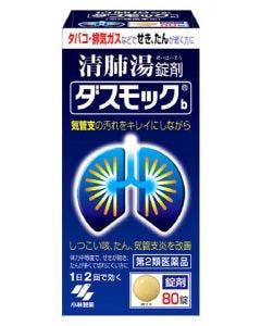 【第2類医薬品】小林製薬 ダスモックb (80錠) ダスモック 清肺湯 錠剤 咳 たん 気管支炎