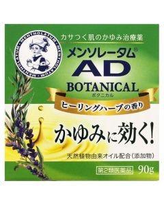 【第2類医薬品】ロート製薬 メンソレータム メンソレータム ADボタニカル (90g) かゆみ