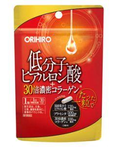 オリヒロ 低分子ヒアルロン酸+30倍濃密コラーゲン (30粒) ヒアルロン酸 コラーゲン 【送料無料】 ※軽減税率対象商品