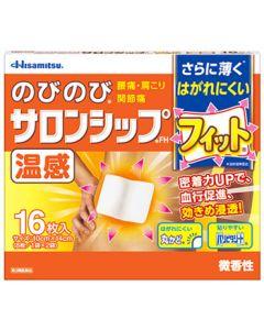【第3類医薬品】久光製薬 のびのびサロンシップFH フィット 温感 レギュラーサイズ (16枚) 微香性