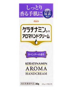 興和新薬 ケラチナミンコーワ アロマハンドクリーム ラベンダー (30g) 【指定医薬部外品】