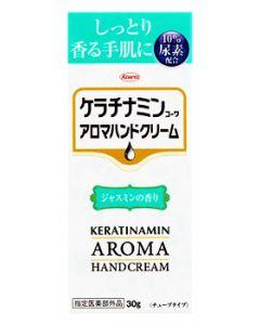興和新薬 ケラチナミンコーワ アロマハンドクリーム ジャスミン (30g) 【指定医薬部外品】
