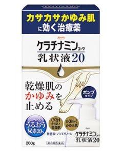 【第3類医薬品】興和新薬 ケラチナミンコーワ乳状液20 (200g) ポンプタイプ