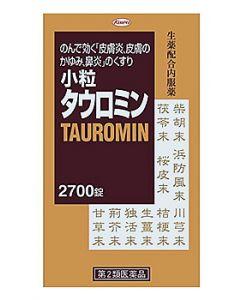 【第2類医薬品】興和新薬 小粒タウロミン (2700錠)