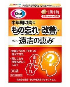 【第3類医薬品】エーザイ 遠志の恵み (30錠) 物忘れ改善薬 オンジ