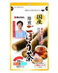 【☆】 あじかん 国産焙煎ごぼう茶 (1g×20包) ティーバッグ ※軽減税率対象商品