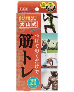 イースマイル 大山式 ボディメイクパッド スポーツ (1個)