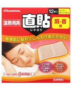 久光製薬 温熱用具 直貼 Sサイズ 肩・首用 (12枚入) 家庭用温熱パック 【一般医療機器】