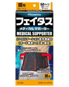 久光製薬 フェイタス メディカル サポーター 腰用 Mサイズ ブラック (1枚)