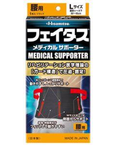 久光製薬 フェイタス メディカル サポーター 腰用 Lサイズ ブラック (1枚)