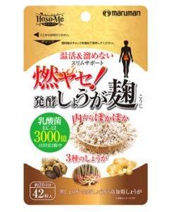 マルマン 燃ヤセ! 発酵しょうが麹 (367mg×42粒) 栄養補助食品 ※軽減税率対象商品