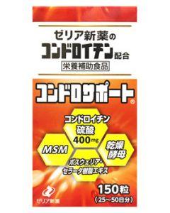 ゼリア新薬 コンドロサポート (150粒) コンドロイチン MSM 栄養補助食品 ※軽減税率対象商品