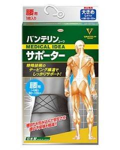 【特売セール】 興和新薬 バンテリンコーワサポーター 腰用 男女兼用 大きめ Lサイズ ブラック (1枚) サポーター
