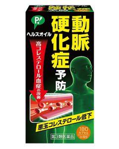 【第3類医薬品】ピップ ヘルスオイル (180カプセル) 血清高コレステロール改善薬